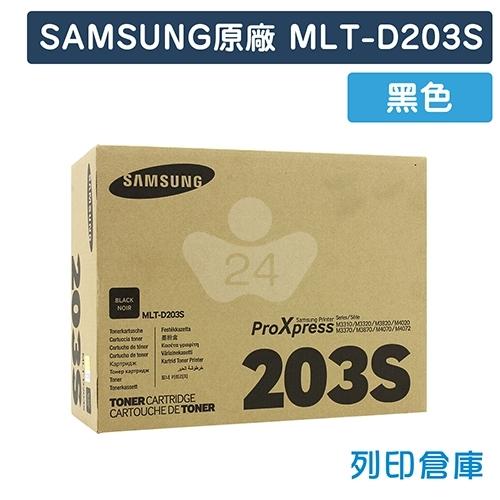 【預購商品】SAMSUNG MLT-D203S 原廠黑色碳粉匣