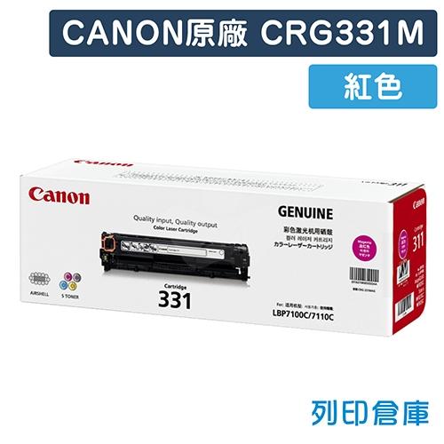 CANON CRG331M / CRG-331M (331) 原廠紅色碳粉匣