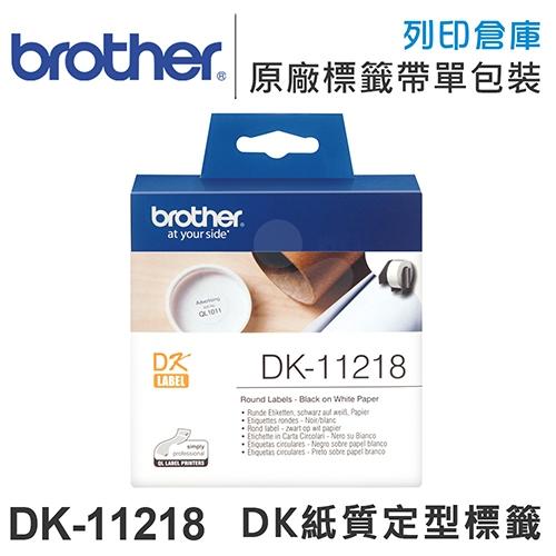 Brother DK-11218 紙質白底黑字定型圓形標籤帶 (圓形 - 直徑24mm)