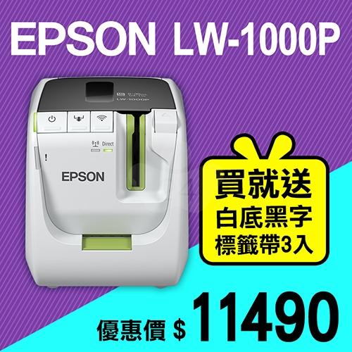 【限時促銷加碼送3卷標籤帶】EPSON LW-1000P 產業專用高速網路條碼標籤機