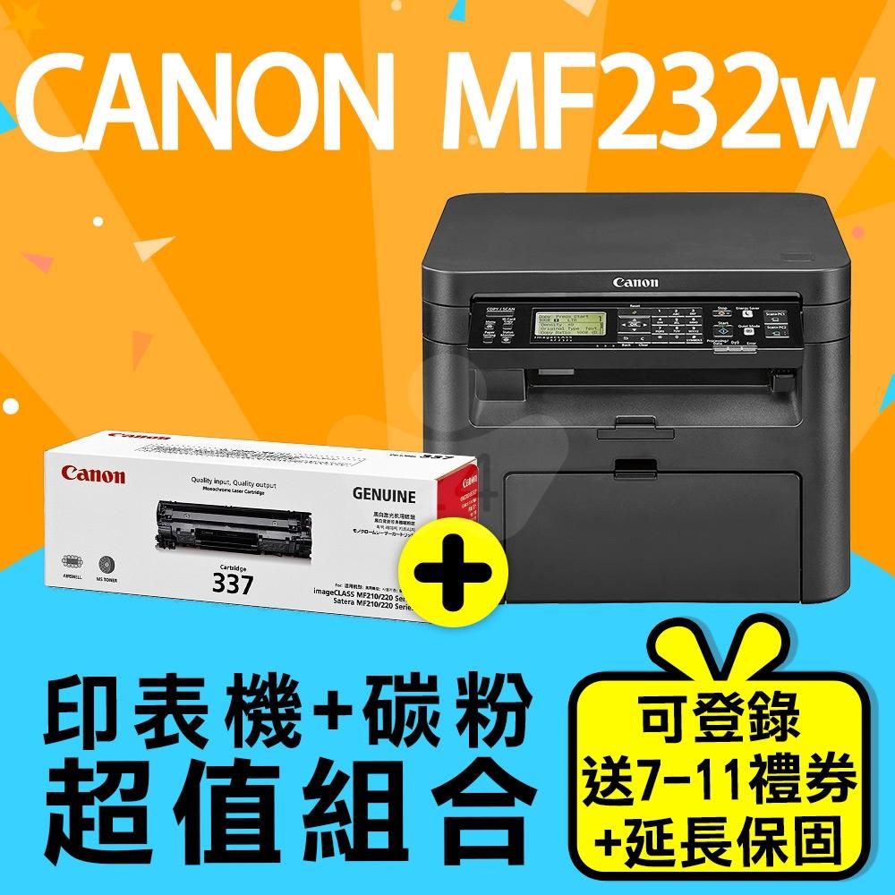 【印表機+碳粉送禮券組】Canon imageCLASS MF232w 黑白雷射多功能複合機 + CANON CRG-337 原廠黑色碳粉匣