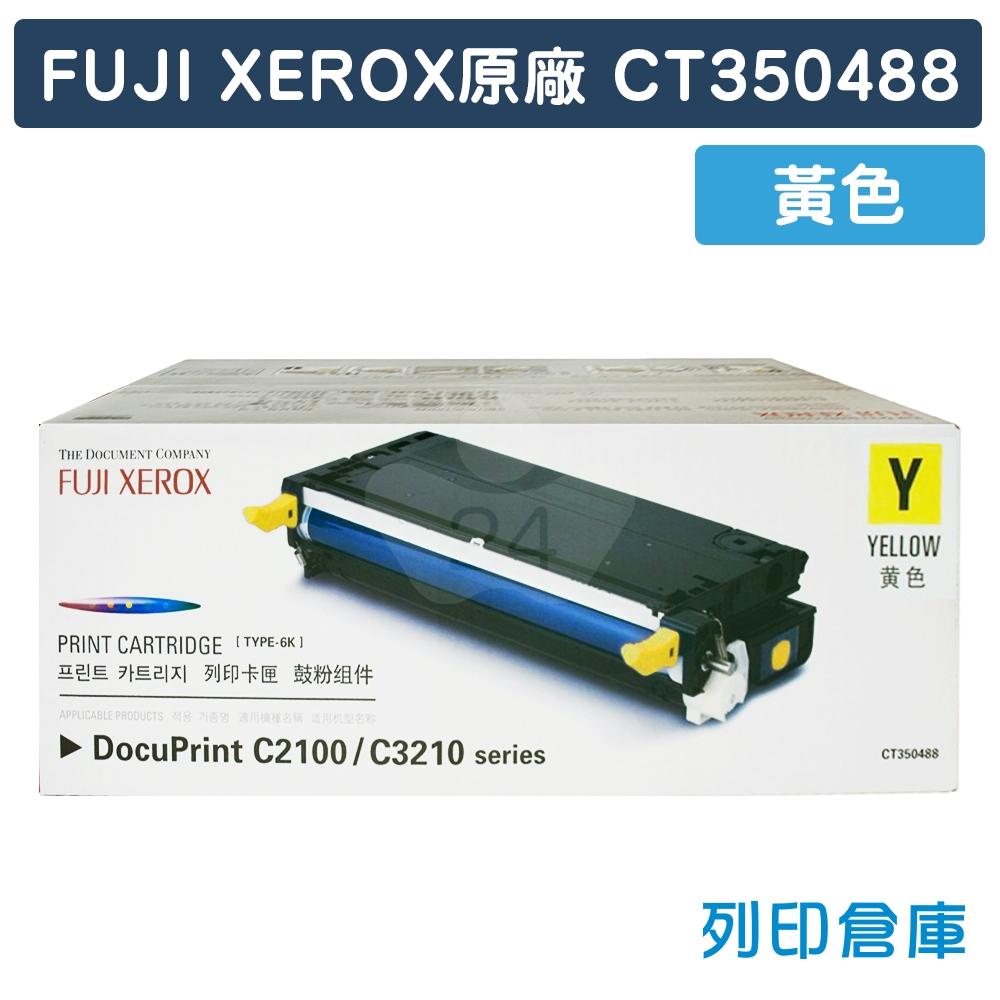 Fuji Xerox DocuPrint C2100 / C3210DX (CT350488) 原廠黃色碳粉匣(6K)