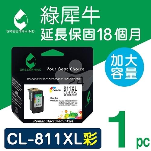 綠犀牛 for Canon CL-811XL 彩色高容量環保墨水匣