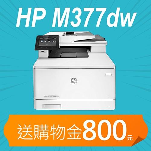 【加碼送購物金800元】HP Color LaserJet Pro M377dw 彩雷多功事務機