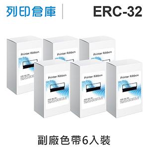 【相容色帶】For EPSON ERC-32 / ERC32 副廠黑色收銀機色帶超值組(6入) ( 精業 PM1090 ; 錢隆PM 530 ; INNOVISION 創群 2000+ /  3000 ; Epson PR-U420 P.O.S. )