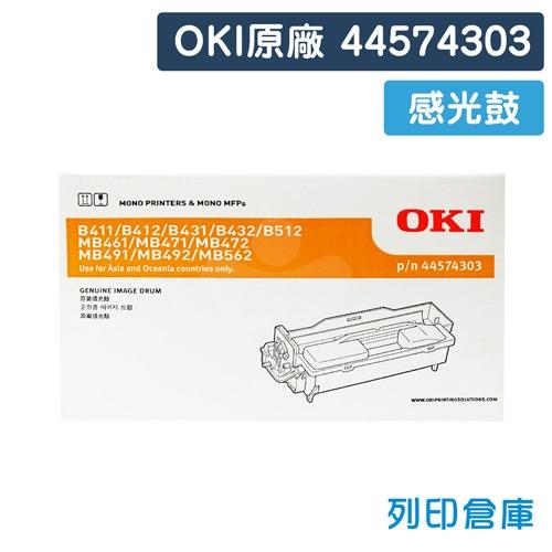 OKI 44574303 / B431 / B431dn+ / MB471 / MB491 / B432 原廠黑色感光鼓