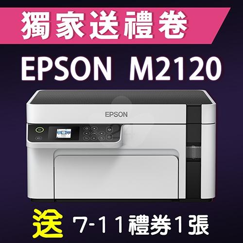 【獨家加碼送100元7-11禮券】EPSON M2120 黑白高速WiFi三合一 連續供墨印表機