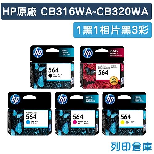 HP CB316WA~CB320WA (NO.564) 原廠墨水匣超值組(1黑1相片黑3彩)
