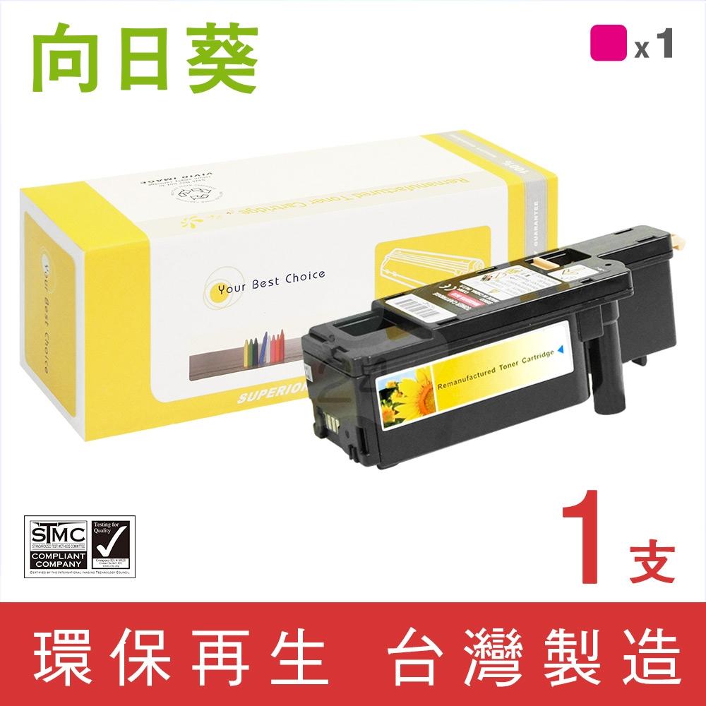 向日葵 for Fuji Xerox DocuPrint CP115w / CP116w (CT202266) 紅色高容量環保碳粉匣(1.4K)