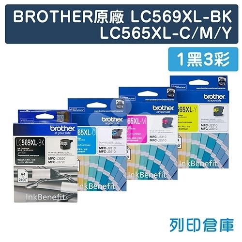 BROTHER LC569XL-BK + LC565XL-C/M/Y 原廠高容量墨水匣超值組合包(1黑3彩)