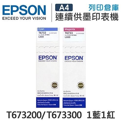EPSON T673200 / T673300 原廠盒裝墨水組(1藍1紅)