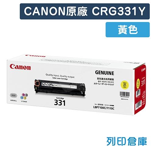 CANON CRG331Y / CRG-331Y (331) 原廠黃色碳粉匣