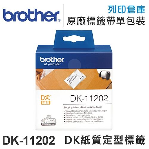 Brother DK-11202 紙質白底黑字定型標籤帶 (62 X 100mm)