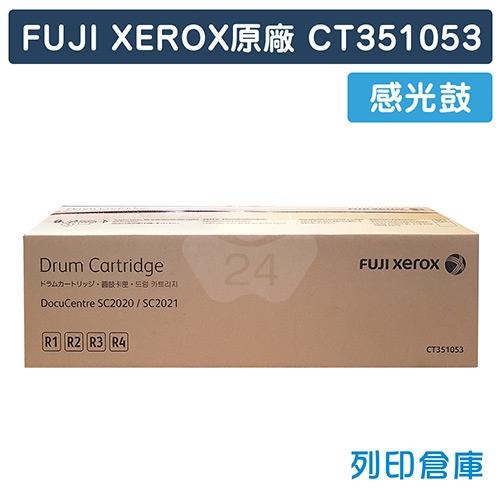 Fuji Xerox CT351053 原廠感光鼓