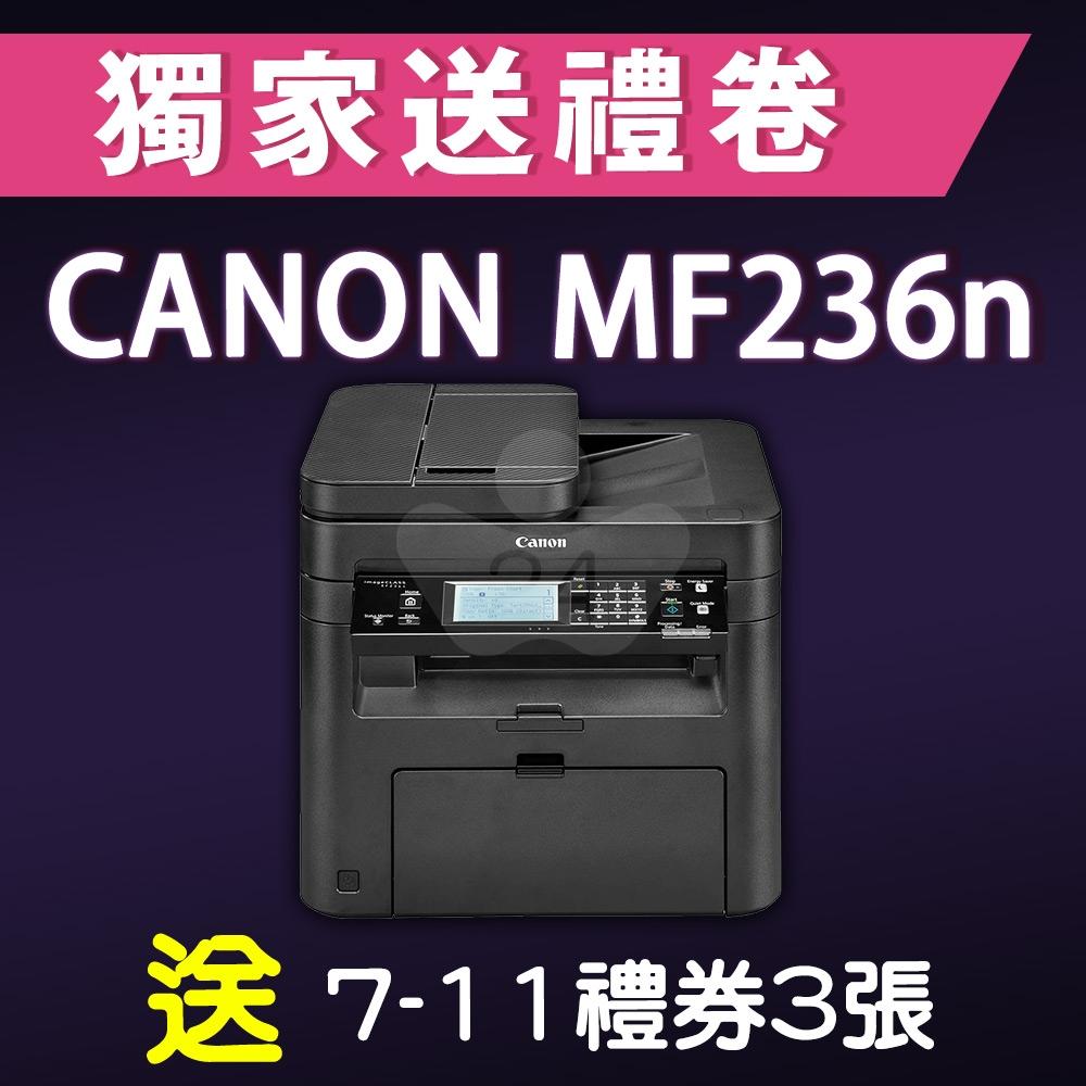 【獨家加碼送300元7-11禮券】Canon imageCLASS MF236n A4黑白網路雷射多功能複合機- 適用原廠網登錄活動