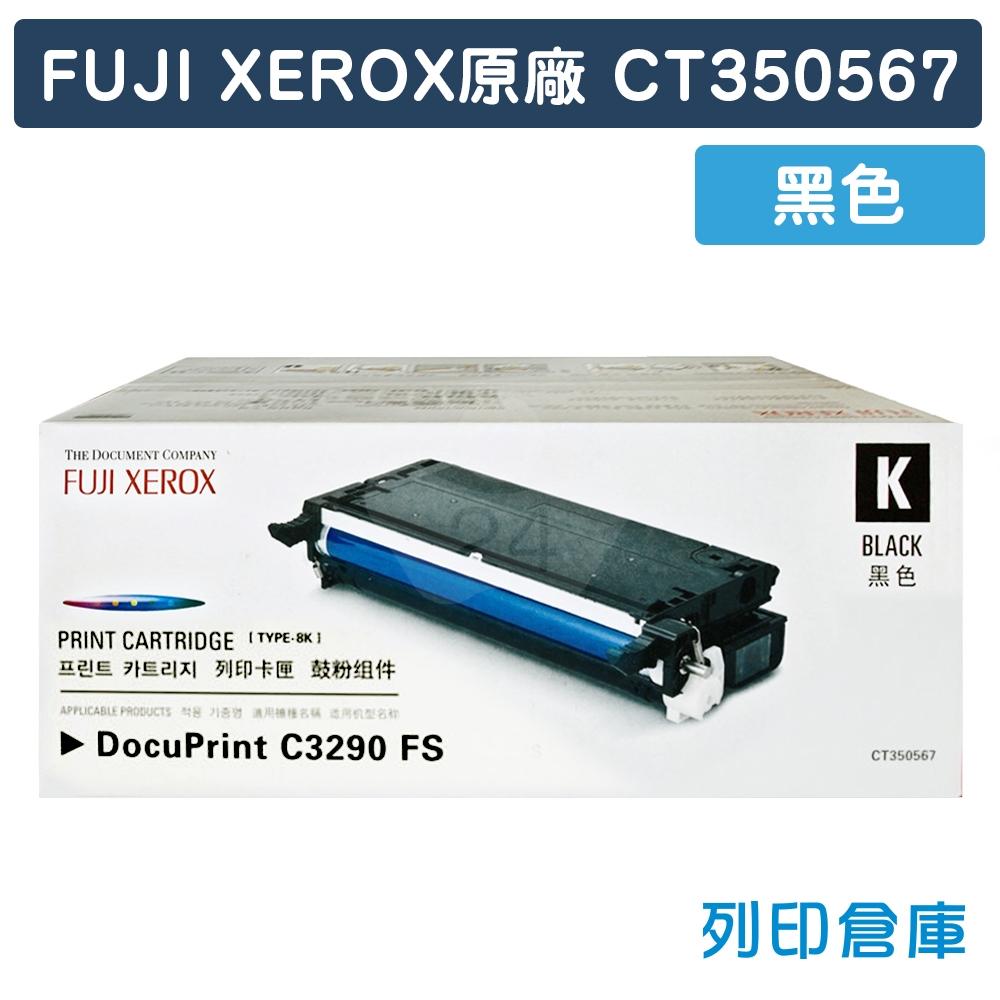 Fuji Xerox DocuPrint C3290FS (CT350567) 原廠黑色碳粉匣