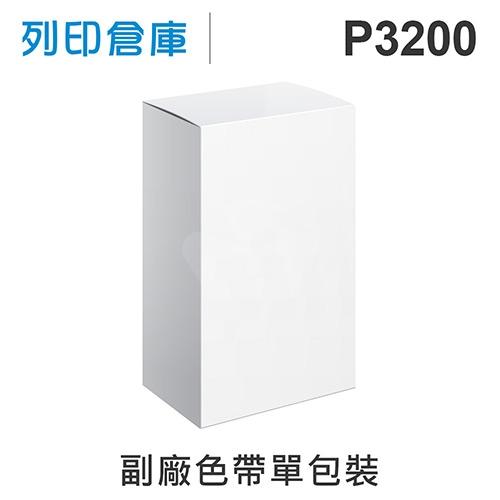 【相容色帶】NEC P3200 副廠黑色色帶
