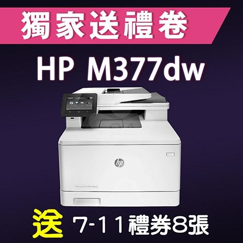 【獨家加碼送800元7-11禮券】HP Color LaserJet Pro M377dw 彩雷多功事務機