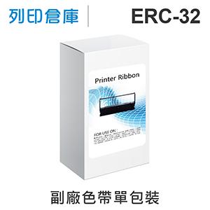 【相容色帶】For EPSON ERC-32 / ERC32副廠黑色收銀機色帶 ( 精業 PM1090 ; 錢隆 PM530 ; INNOVISION 創群 2000+ /  3000 ; Epson PR-U420 P.O.S. )