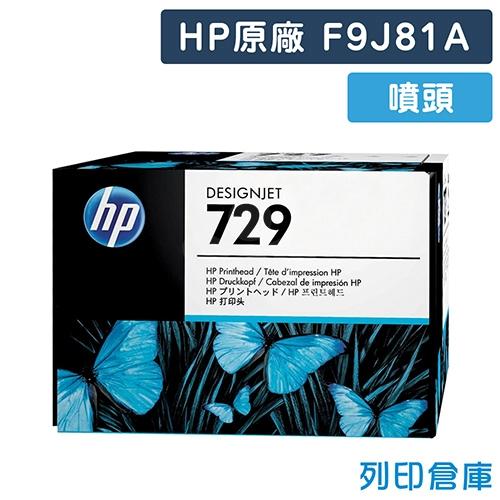 【預購商品】HP F9J81A (NO.729) 原廠列印頭 / 噴頭