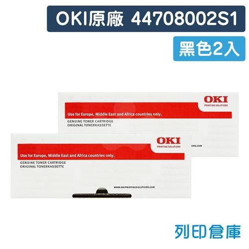 OKI 44708002S1 / B840 原廠黑色碳粉超值組(2黑)