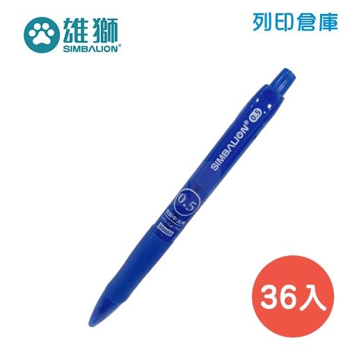 SIMBALION 雄獅 SG003 藍色 0.5 自動中油筆 36入/盒