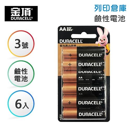 Duracell金頂 3號 鹼性電池4入+2入