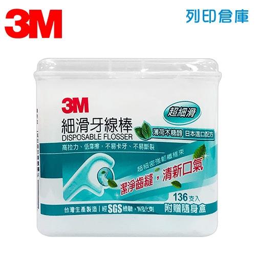 3M 細滑薄荷木醣醇牙線棒散裝家庭號盒 附贈隨身盒 (136支/盒)
