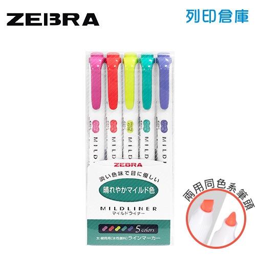 【日本文具】ZEBRA 斑馬 Mildliner WKT7-5C-HC 雙頭柔色螢光筆 5色/組