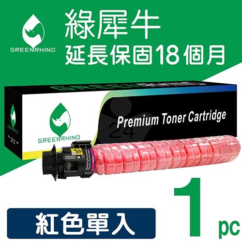 綠犀牛 for RICOH IM C4500/C6000 紅色環保影印機碳粉匣