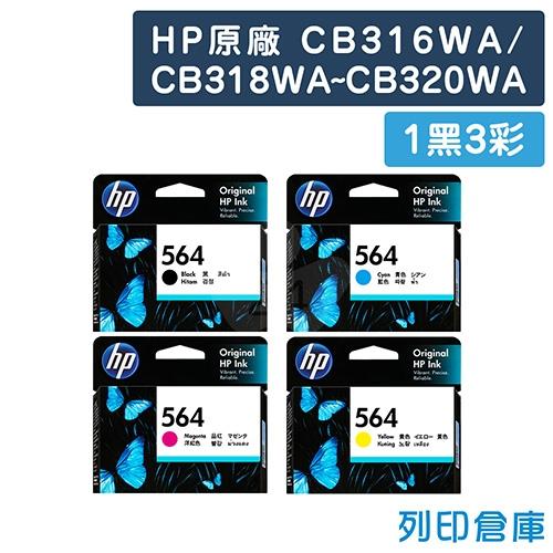 HP CB316WA/CB318WA~CB320WA (NO.564) 原廠墨水匣超值組(1黑3彩)