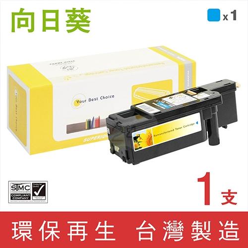 向日葵 for Fuji Xerox DocuPrint CP115w / CP116w (CT202265) 藍色高容量環保碳粉匣(1.4K)
