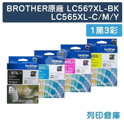 BROTHER LC567XL-BK + LC565XL-C/M/Y 原廠高容量墨水匣超值組合包(1黑3彩)