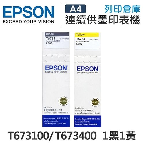 EPSON T673100 / T673400 原廠盒裝墨水組(1黑1黃)