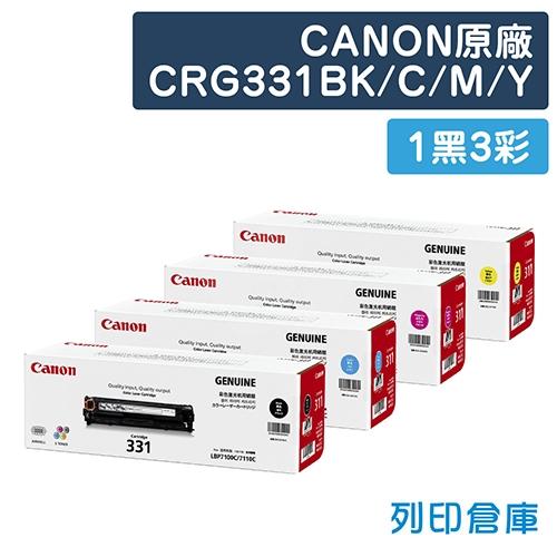 CANON CRG331BK / CRG331C / CRG331M / CRG331Y (331) 原廠碳粉匣超值組(1黑3彩)
