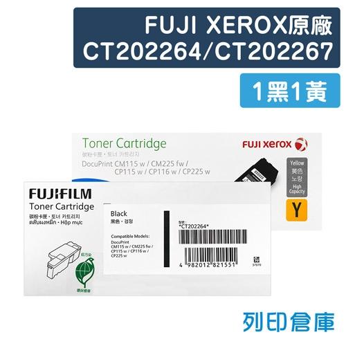 Fuji Xerox CT202264/CT202267 原廠高容量碳粉匣超值組(1黑1黃)(2K/1.4K)