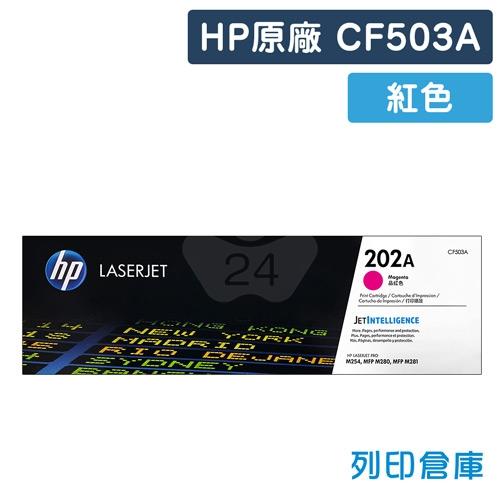 HP CF503A (202A) 原廠紅色碳粉匣