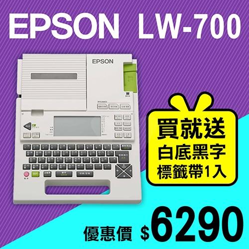 【限時促銷加碼送標籤帶】EPSON LW-700 創意無窮可攜式標籤機