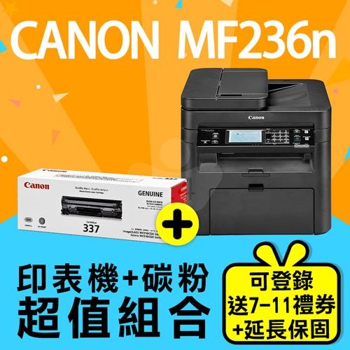 【印表機+碳粉送禮券組】Canon imageCLASS MF236n 黑白網路雷射多功能複合機 + CANON CRG-337 原廠黑色碳粉匣