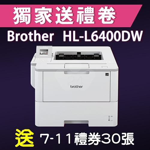 【獨家加碼送3000元7-11禮券】Brother HL-L6400DW 商用黑白雷射旗艦印表機