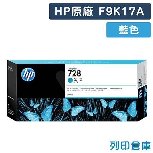 【預購商品】HP F9K17A (NO.728) 原廠藍色高容量墨水匣