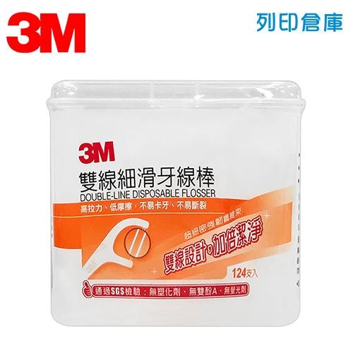 3M 雙線細滑牙線棒散裝家庭號盒(124支/盒)