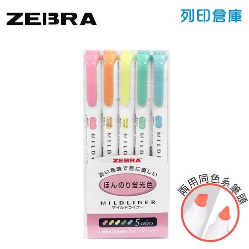 【日本文具】ZEBRA 斑馬 Mildliner WKT7-5C 雙頭柔色螢光筆 5色/組