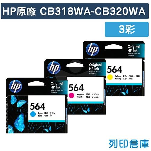 HP CB318WA~CB320WA (NO.564) 原廠墨水匣超值組(3彩)