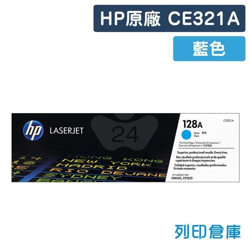 HP CE321A (128A) 原廠藍色碳粉匣