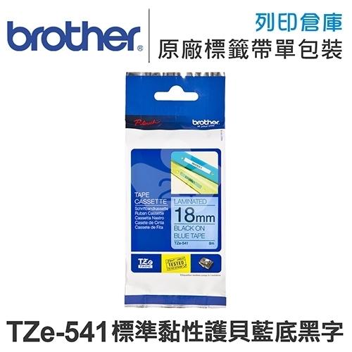Brother TZ-541/TZe-541 標準黏性護貝系列藍底黑字標籤帶(寬度18mm)