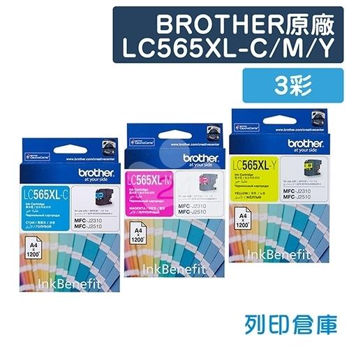 BROTHER LC565XL-C/M/Y 原廠高容量墨水匣超值組合包(3彩)