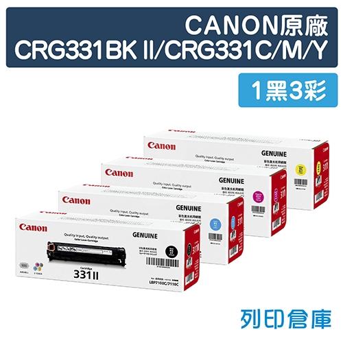 CANON CRG331BK ll / CRG331C / CRG331M / CRG331Y (331 ll / 331) 原廠碳粉匣超值組(1黑3彩)