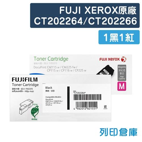 Fuji Xerox CT202264/CT202266 原廠高容量碳粉匣超值組(1黑1紅)(2K/1.4K)