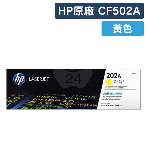 HP CF502A (202A) 原廠黃色碳粉匣